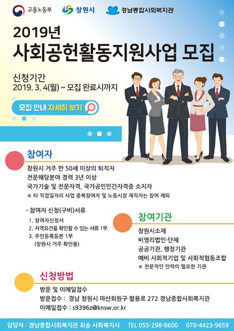 2019년 사회공헌활동지원사업 모집