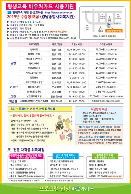 인애복지재단 평생교육원 2019년 수강생 모집안내